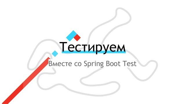 Тестируем Вместе со Spring Boot Test