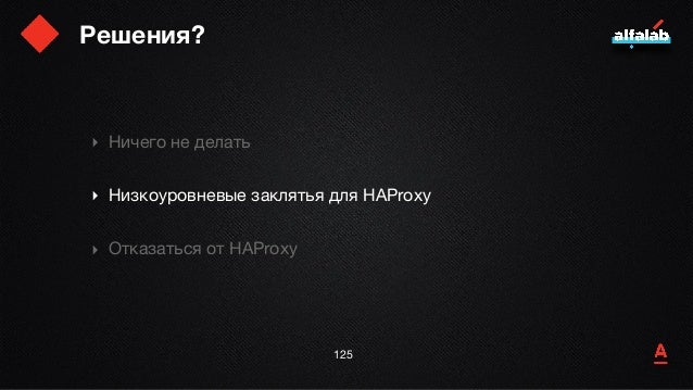 Решения? ‣ Ничего не делать  ‣ Низкоуровневые заклятья для HAProxy  ‣ Отказаться от HAProxy 126