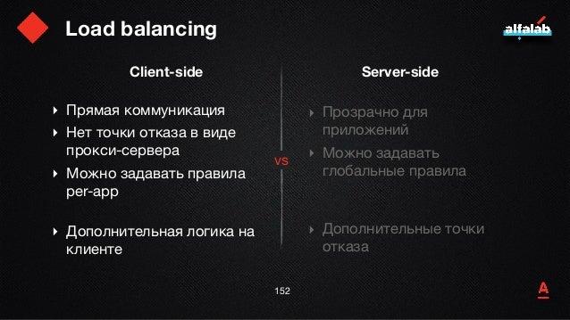 ‣ Прямая коммуникация  ‣ Нет точки отказа в виде  прокси-сервера  ‣ Можно задавать правила per-app ‣ Дополнительная логи...