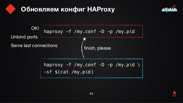 Обновляем конфиг HAProxy 65 haproxy -f /my.conf -D -p /my.pid  -sf $(cat /my.pid)