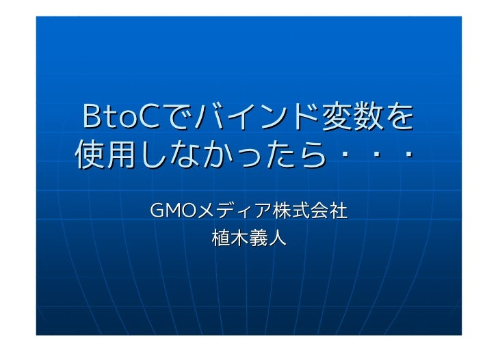 BtoCでバインド変数を使用しなかったら・・・  GMOメディア株式会社      植木義人