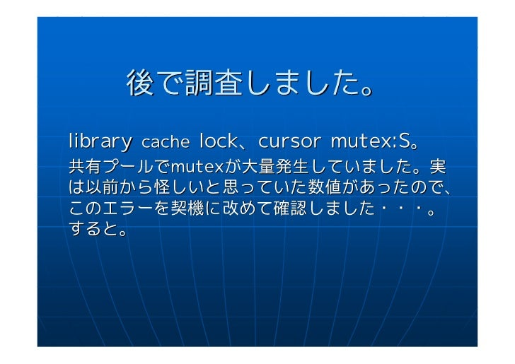 後で調査しました。library cache lock、cursor mutex:S。共有プールでmutexが大量発生していました。実は以前から怪しいと思っていた数値があったので、このエラーを契機に改めて確認しました・・・。すると。