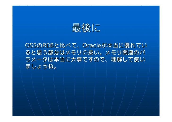 最後にOSSのRDBと比べて、Oracleが本当に優れていると思う部分はメモリの扱い。メモリ関連のパラメータは本当に大事ですので、理解して使いましょうね。