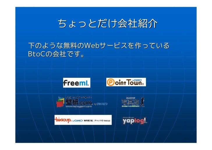 ちょっとだけ会社紹介下のような無料のWebサービスを作っているBtoCの会社です。