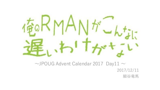 ~JPOUG Advent Calendar 2017 Day11 ~ 2017/12/11 細谷竜馬