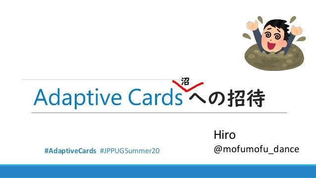 への招待 沼 Hiro @mofumofu_dance#AdaptiveCards #JPPUGSummer20