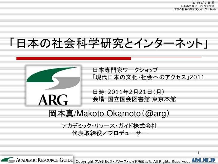 2011年2月21日(月)                                                     日本専門家ワークショップ2011                                        ...