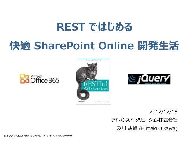 REST ではじめる快適 SharePoint Online 開発生活                           2012/12/15               アドバンスド・ソリューション株式会社                及...