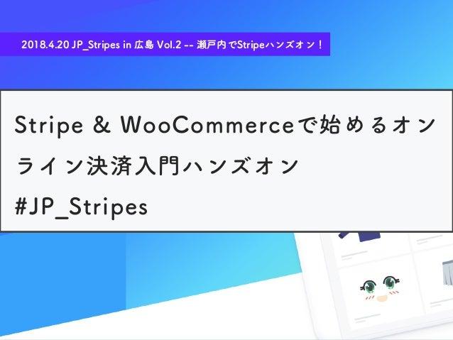 https://speakerdeck.com/hideokamoto/stripe-and-woocommercedeshi-meruonrainjue-ji-ru-men-hanzuon-number-jp-stripes