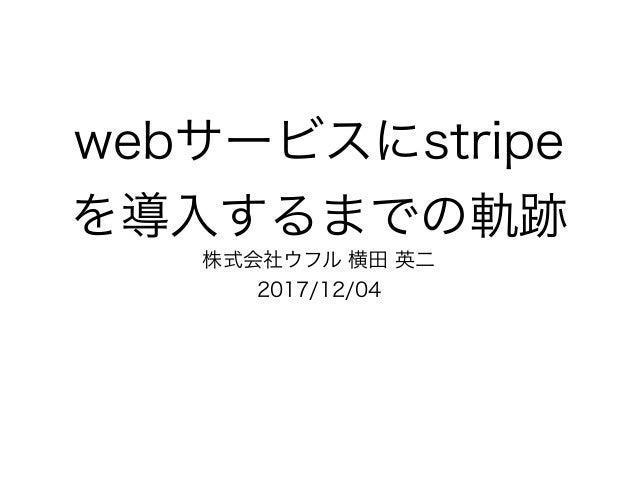 webサービスにstripeを導入するまでの軌跡