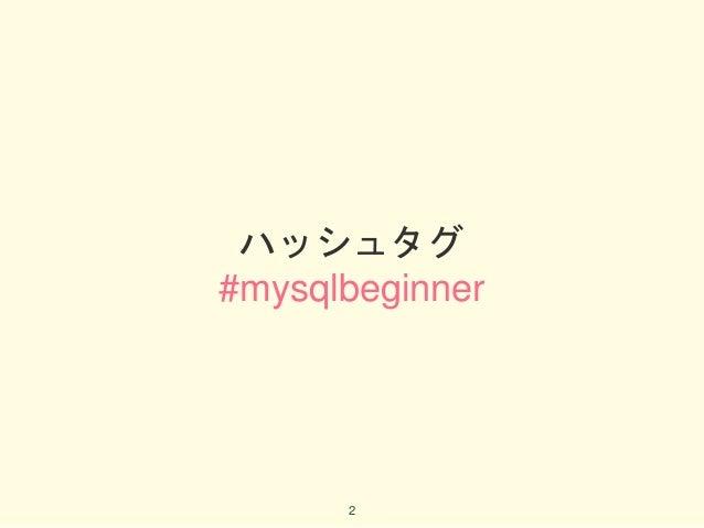 JPUG の中国支部長変わったってよ #mysqlbeginner Slide 2