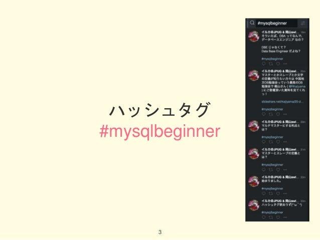 JPUG の中国支部長変わったってよ #mysqlbeginner Slide 3