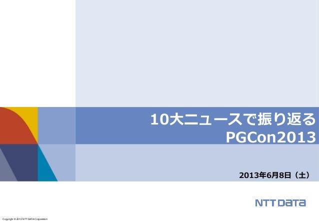 Copyright © 2012 NTT DATA Corporation2013年年6⽉月8⽇日(⼟土)10⼤大ニュースで振り返るPGCon2013