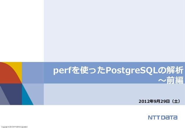 perfを使ったPostgreSQLの解析                                                          〜~前編                                       ...