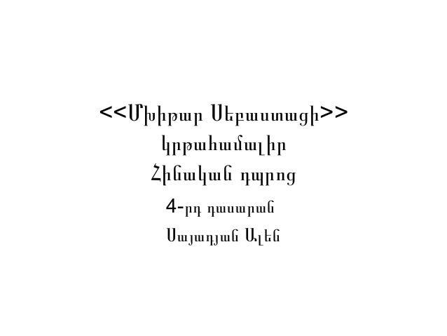 <<Մխիթար Սեբաստացի>> կրթահամալիր Հինական դպրոց 4-րդ դասարան Սայադյան Ալեն
