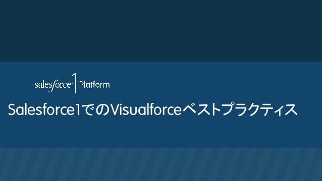 Salesforce1でのVisualforceベストプラクティス