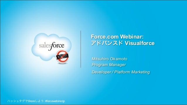 Force.com Webinar:                                       アドバンスド Visualforce                                       Mitsuhir...