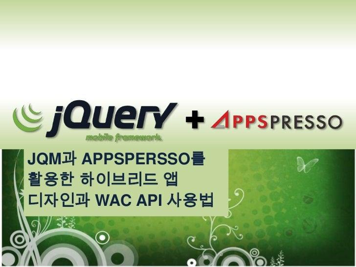 JQM과 APPSPERSSO를 <br />활용한 하이브리드 앱<br />디자인과 WAC API 사용법<br />