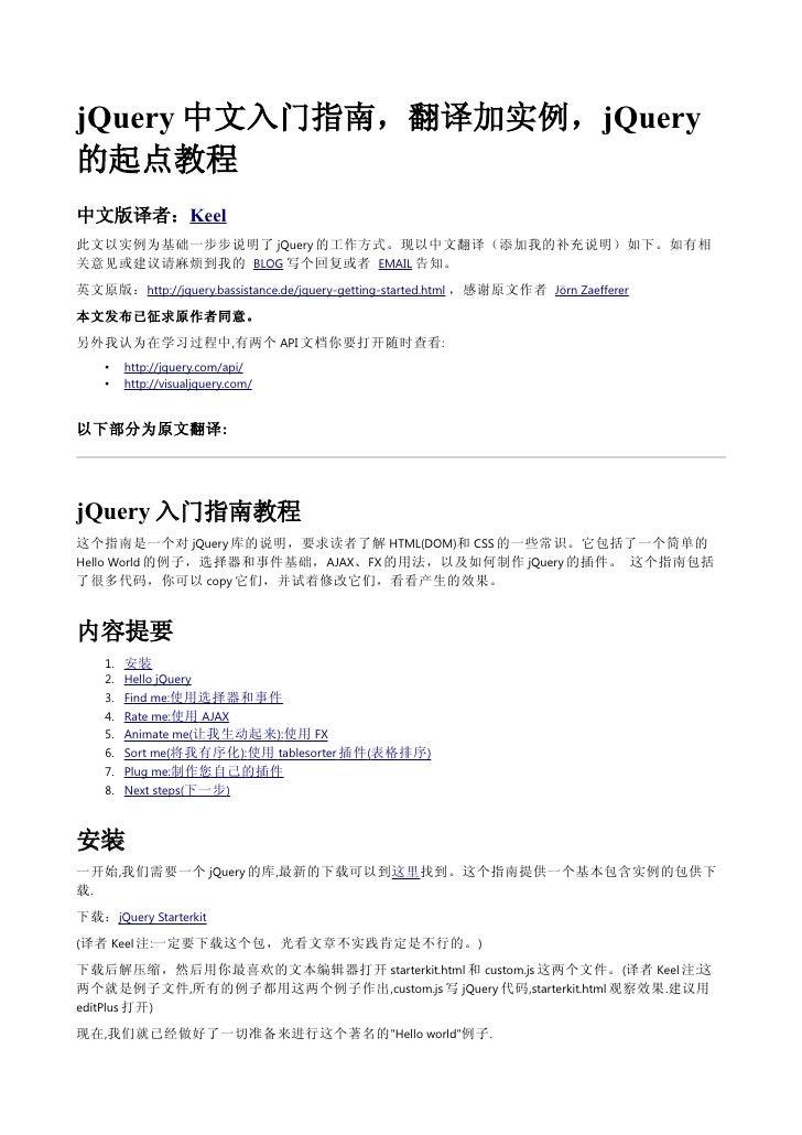 jQuery 中文入门指南,翻译加实例,jQuery 的起点教程 中文版译者:Keel 此文以实例为基础一步步说明了 jQuery 的工作方式。现以中文翻译(添加我的补充说明)如下。如有相 关意见或建议请麻烦到我的 BLOG 写个回复或者 EM...