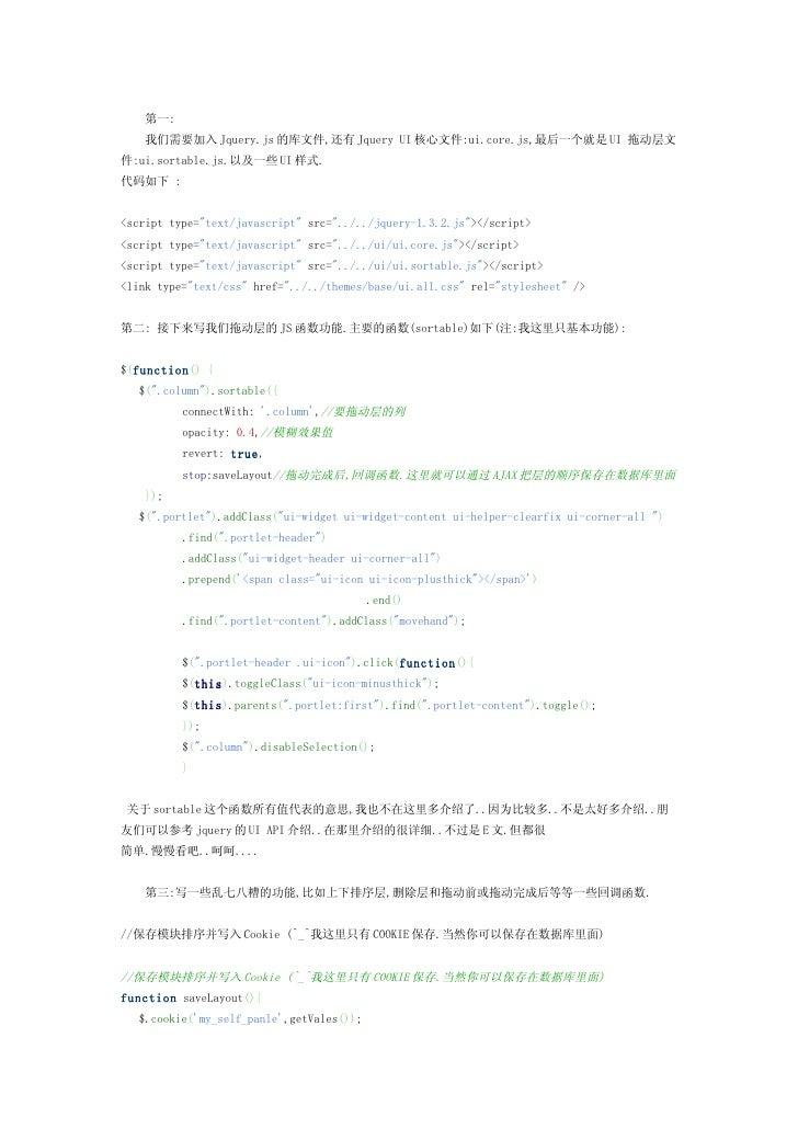 第一:    我们需要加入 Jquery.js 的库文件,还有 Jquery UI 核心文件:ui.core.js,最后一个就是 UI 拖动层文 件:ui.sortable.js.以及一些 UI 样式. 代码如下 :   <script typ...
