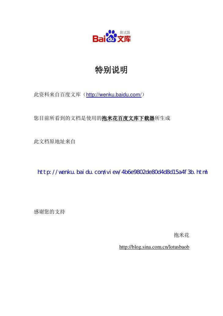特别说明此资料来自百度文库(http://wenku.baidu.com/)您目前所看到的文档是使用的抱米花百度文库下载器所生成此文档原地址来自感谢您的支持                                            ...