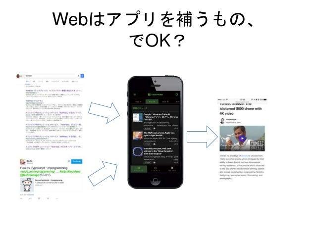 Webはアプリを補うもの、 でOK?