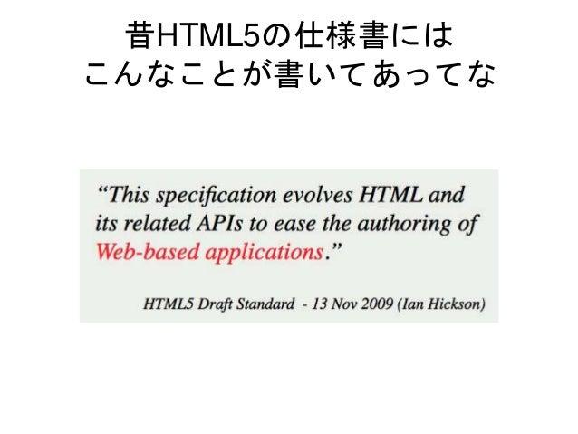 昔HTML5の仕様書には こんなことが書いてあってな