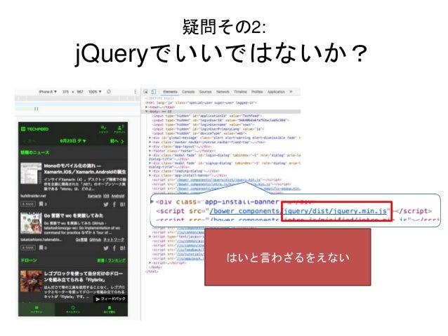 疑問その2: jQueryでいいではないか? はいと言わざるをえない