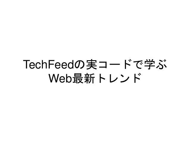 TechFeedの実コードで学ぶ Web最新トレンド