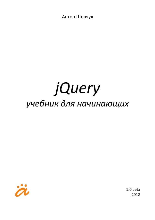 Антон Шевчук      jQueryучебник для начинающих                      1.0 beta                         2012