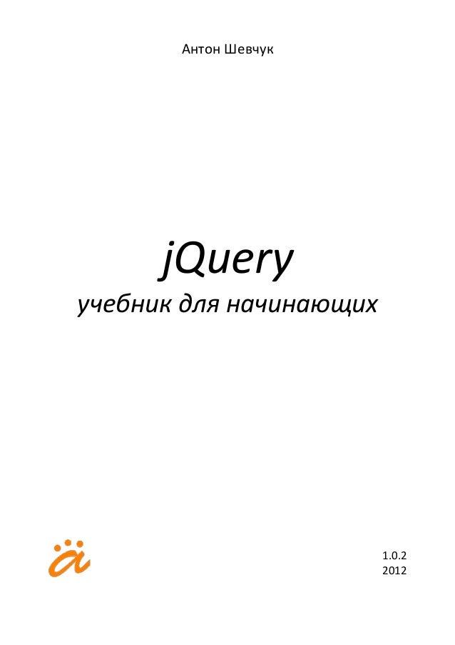 Антон Шевчук  jQuery учебник для начинающих  1.0.2 2012
