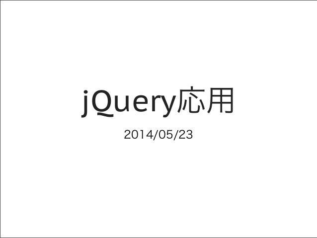 jQuery応用 2014/05/23
