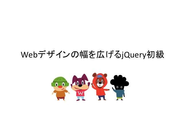 Webデザインの幅を広げるjQuery初級