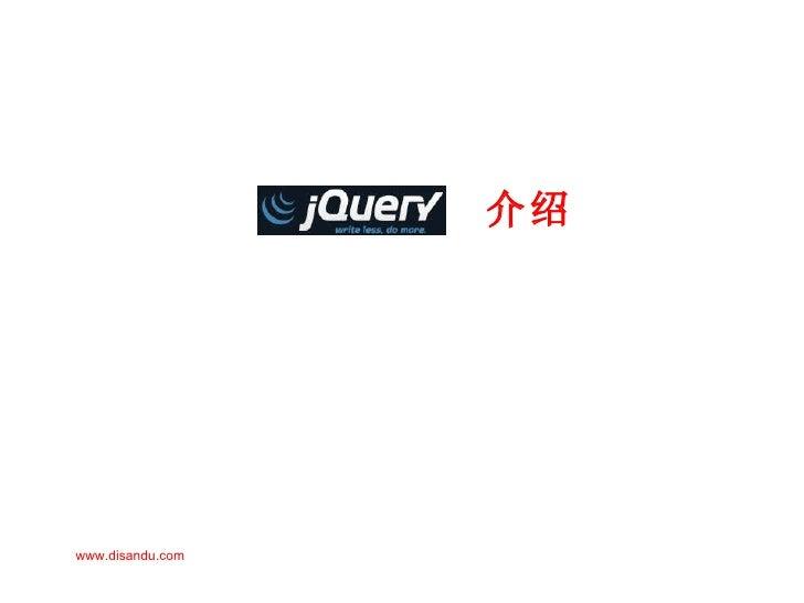 jQuery   介绍 05/23/10 www.disandu.com