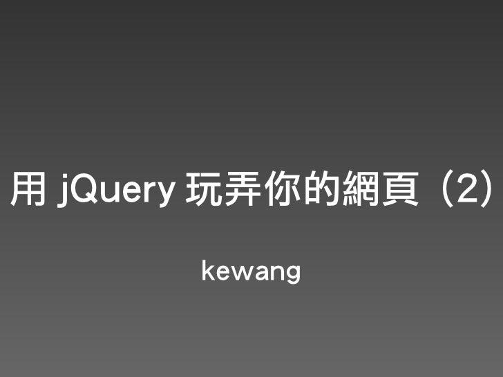 用 jQuery 玩弄你的網頁 (2)        kewang