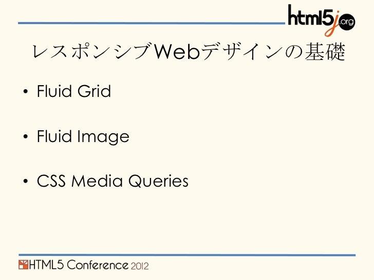 レスポンシブWebデザインの基礎• Fluid Grid• Fluid Image• CSS Media Queries