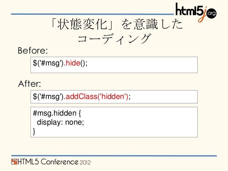 「状態変化」を意識した           コーディングBefore:   $(#msg).hide();After:   $(#msg).addClass(hidden);   #msg.hidden {     display: none;...