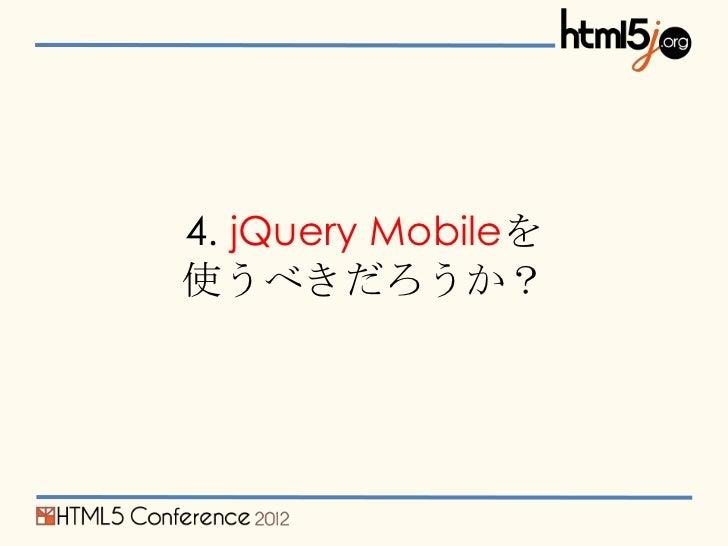 4. jQuery Mobileを使うべきだろうか?