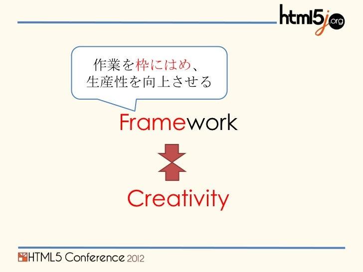 作業を枠にはめ、生産性を向上させる  Framework  Creativity