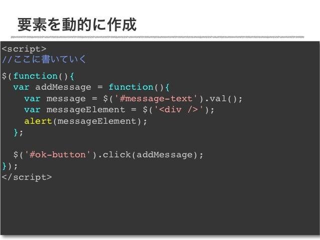 要素を動的に作成<script>//ここに書いていく$(function(){  var addMessage = function(){     var message = $(#message-text).val();     var me...