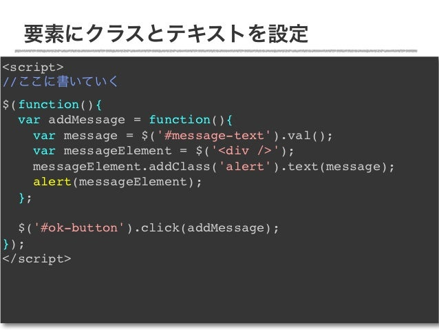 要素にクラスとテキストを設定<script>//ここに書いていく$(function(){  var addMessage = function(){     var message = $(#message-text).val();     ...