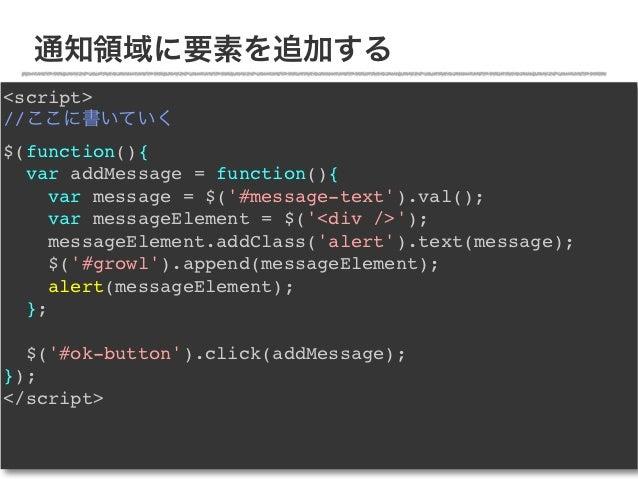 通知領域に要素を追加する<script>//ここに書いていく$(function(){  var addMessage = function(){     var message = $(#message-text).val();     va...