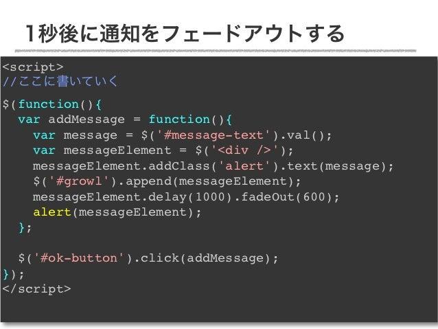 1秒後に通知をフェードアウトする<script>//ここに書いていく$(function(){  var addMessage = function(){     var message = $(#message-text).val();   ...