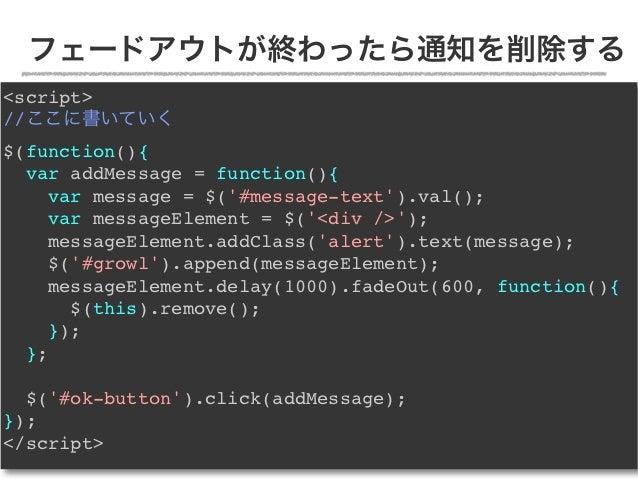 フェードアウトが終わったら通知を削除する<script>//ここに書いていく$(function(){  var addMessage = function(){     var message = $(#message-text).val()...