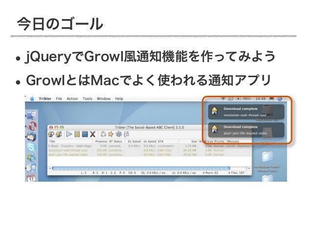 今日のゴール• jQueryでGrowl風通知機能を作ってみよう• GrowlとはMacでよく使われる通知アプリ