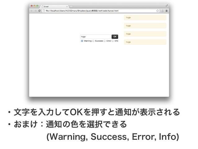 ・文字を入力してOKを押すと通知が表示される・おまけ:通知の色を選択できる(Warning, Success, Error, Info)