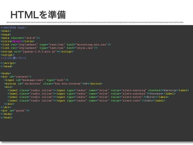 "HTMLを準備<!DOCTYPE html><html><head><meta charset=""utf-8""/><title>Growl</title><link rel=""stylesheet"" type=""text/css"" href=""..."