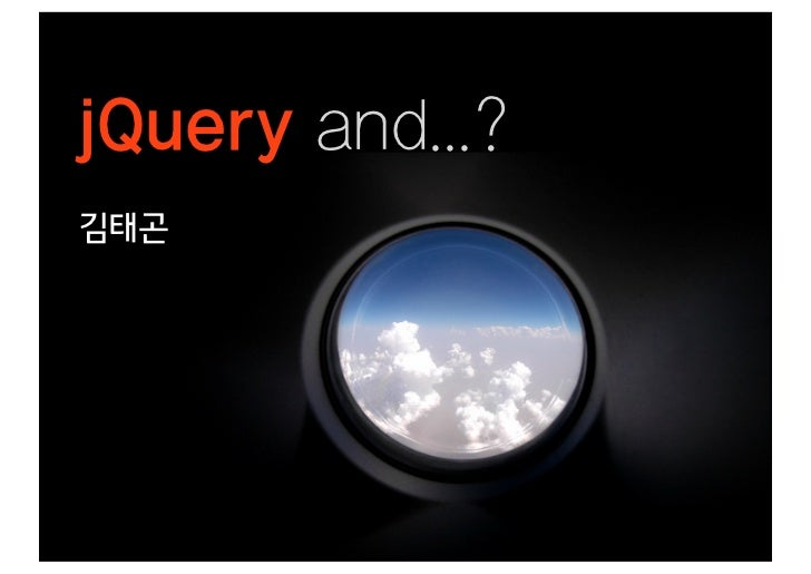 jQuery and...?김태곤