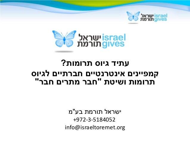 """עתיד גיוס תרומות?קמפיינים אינטרנטיים חברתיים לגיוס תרומות ושיטת """"חבר מתרים חבר""""         ישראל תורמת בע""""מ          ..."""