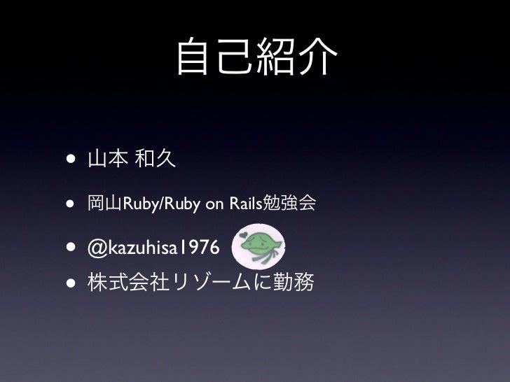 自己紹介• 山本 和久•   岡山Ruby/Ruby on Rails勉強会• @kazuhisa1976• 株式会社リゾームに勤務